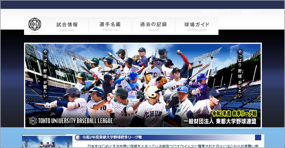 東都大学野球連盟公式ホームページ
